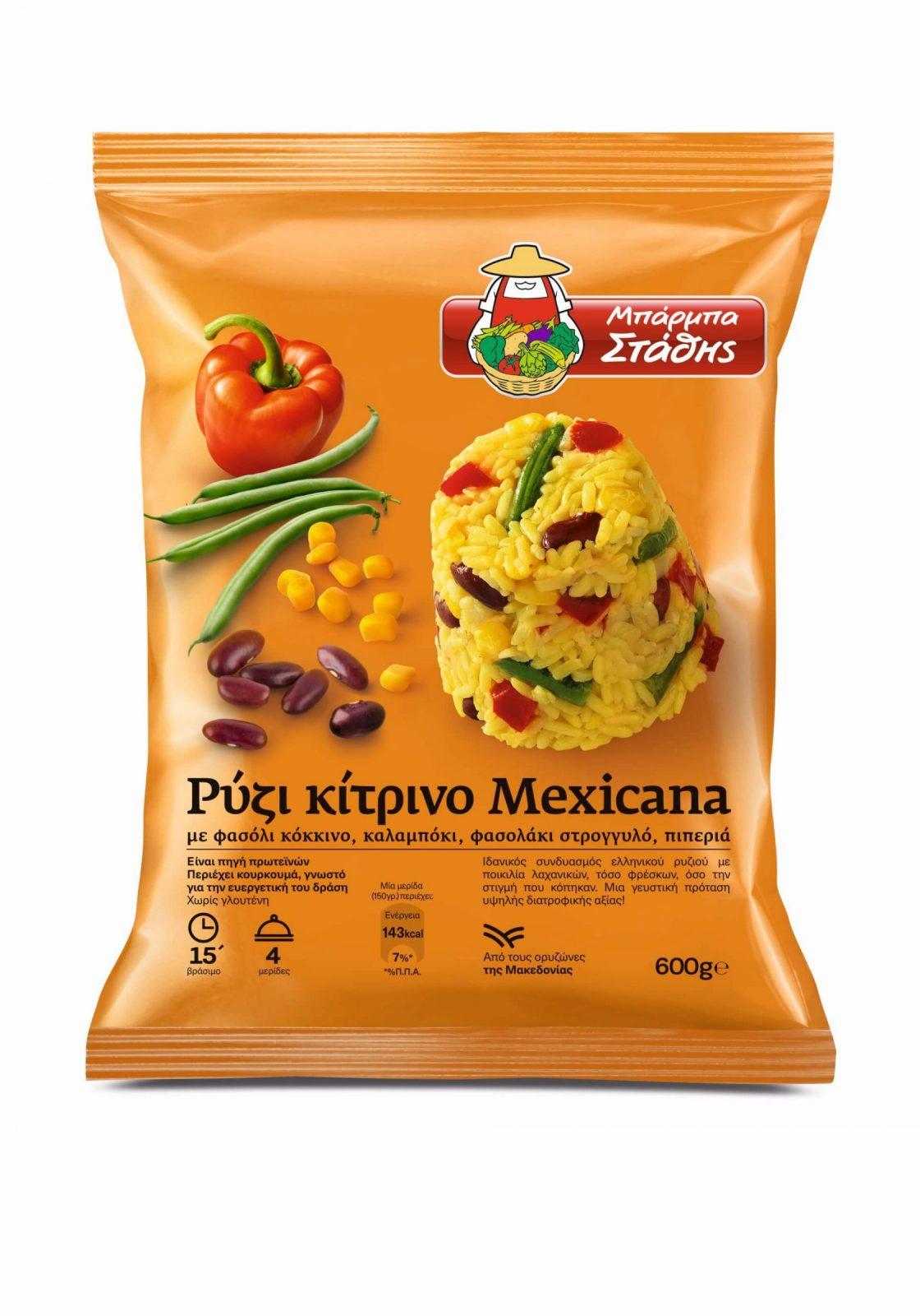 rizi kitrino me mexicana 600g scaled