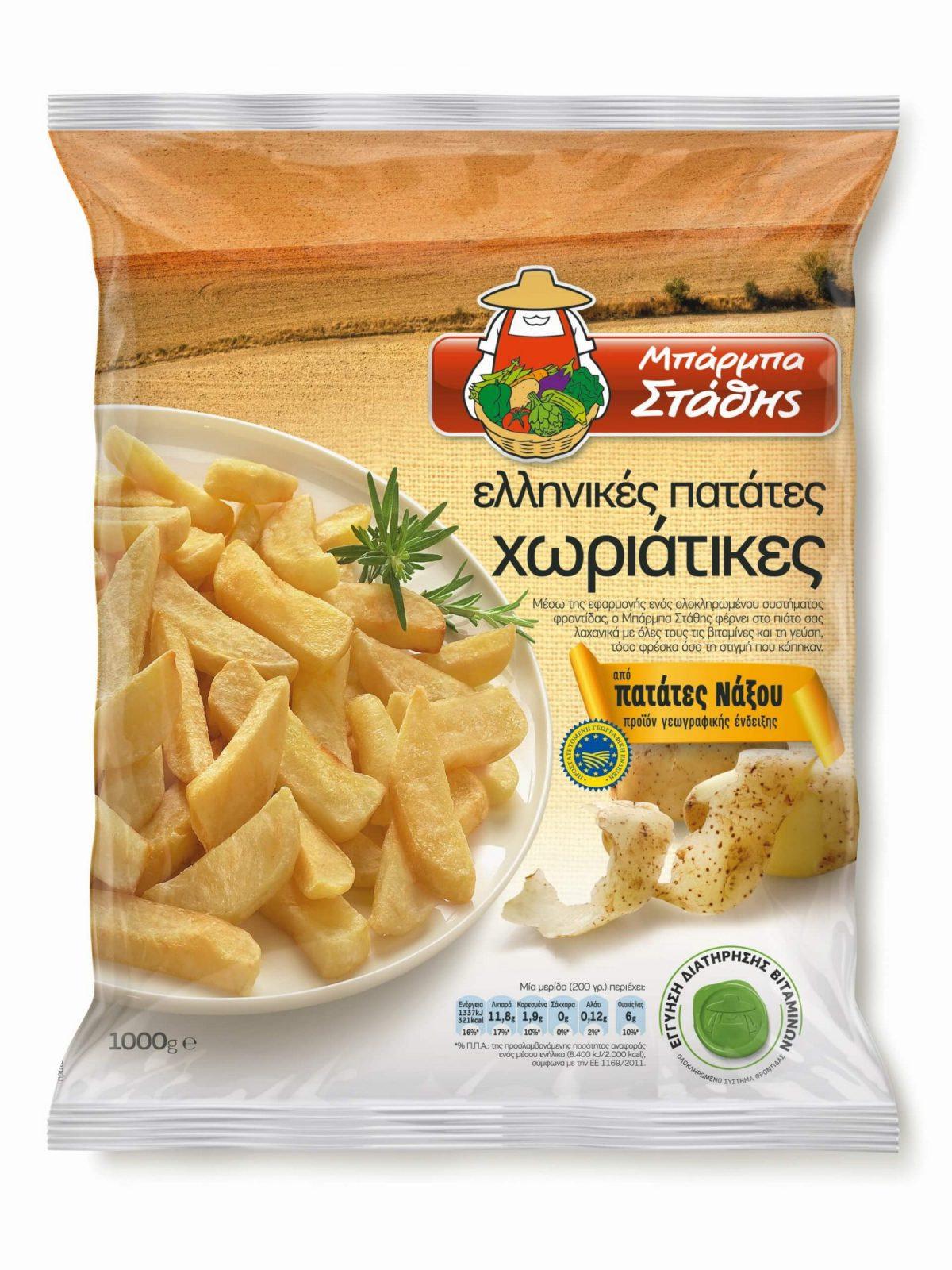 ellinikes patates xoriatikes 1000g scaled
