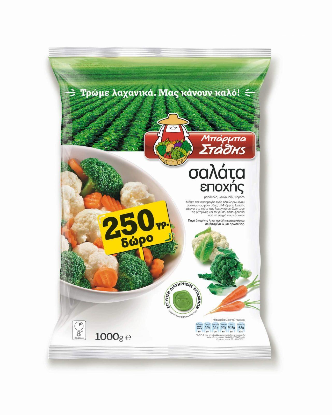 salata epoxis 750g250g doro