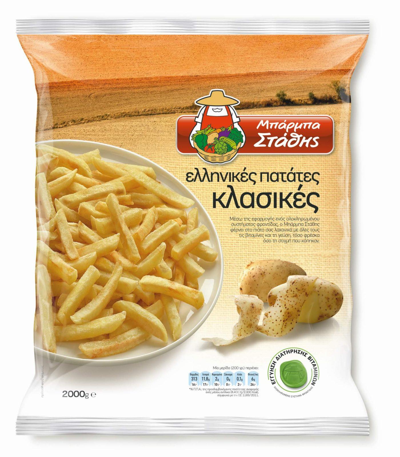 ellinikes patates klasikes 2000g