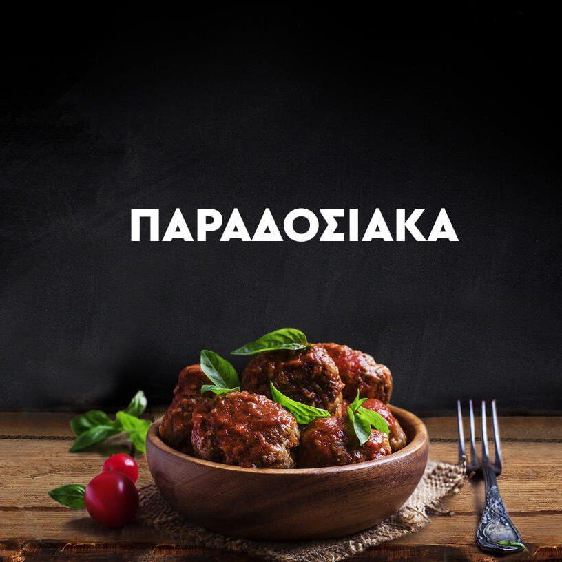 BELLE MEAT paradosiaka e1616776909513